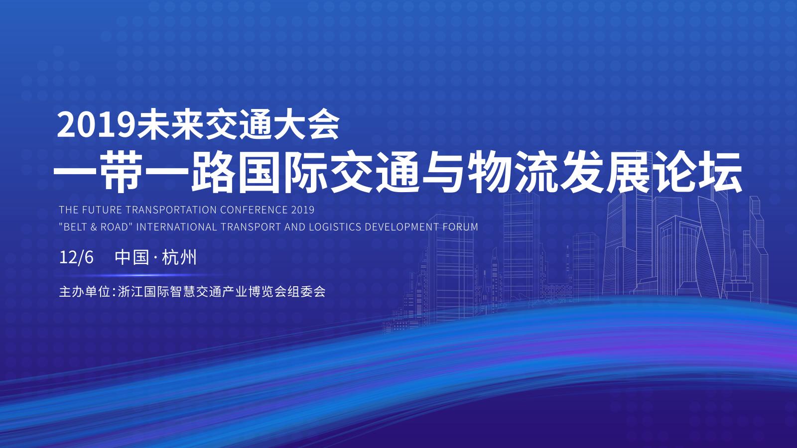 一帶一路國際交通與物流發展論壇.png