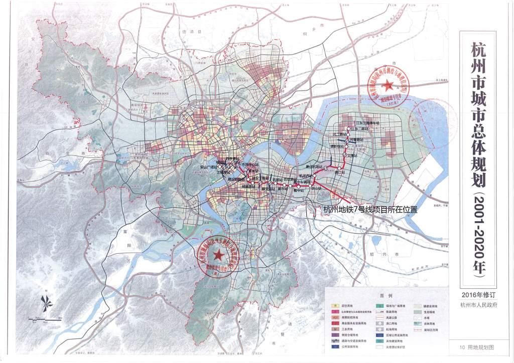 项目在《杭州市城市总体规划(2001-2020年)》修改-用地规划图中的位