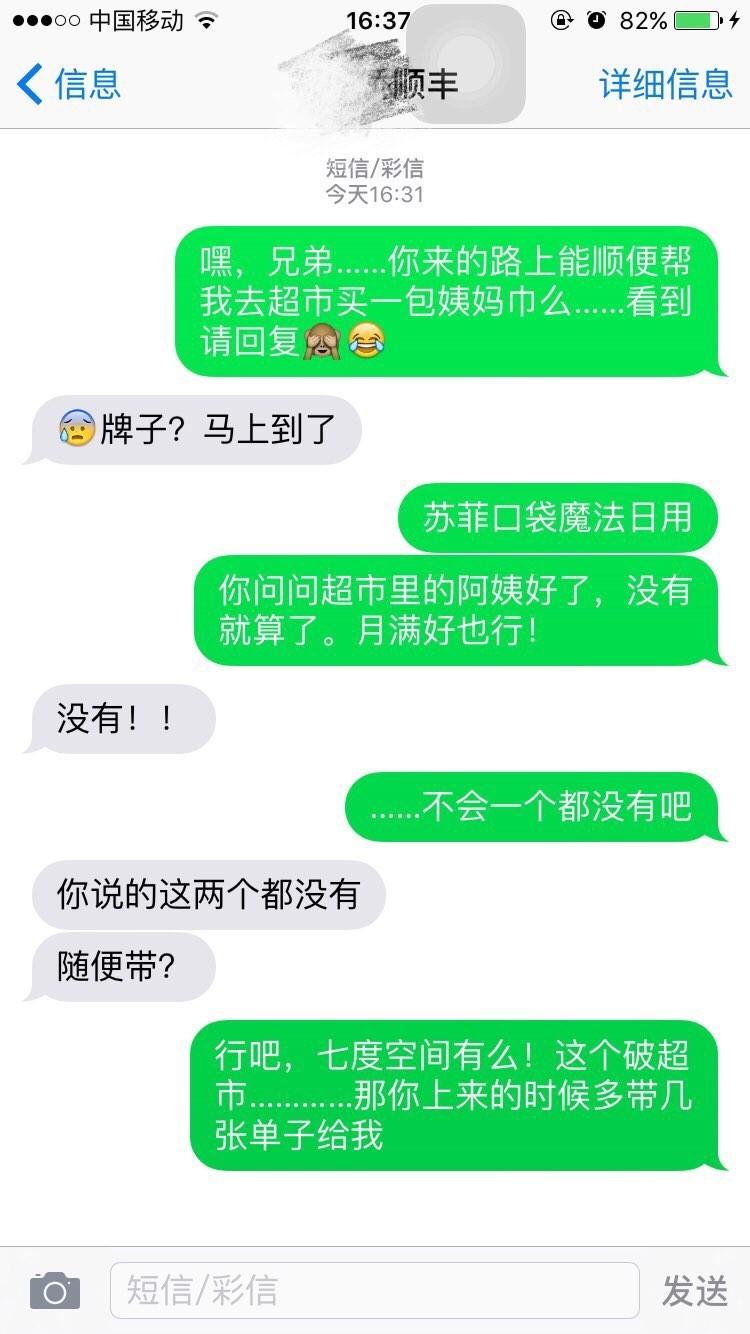 姑娘让快递小哥帮忙买姨妈巾引争议,网友:内心太强大!