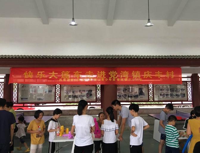 """青春•践行︱青少年宫""""快乐大篷车""""走进党湾庆丰村"""