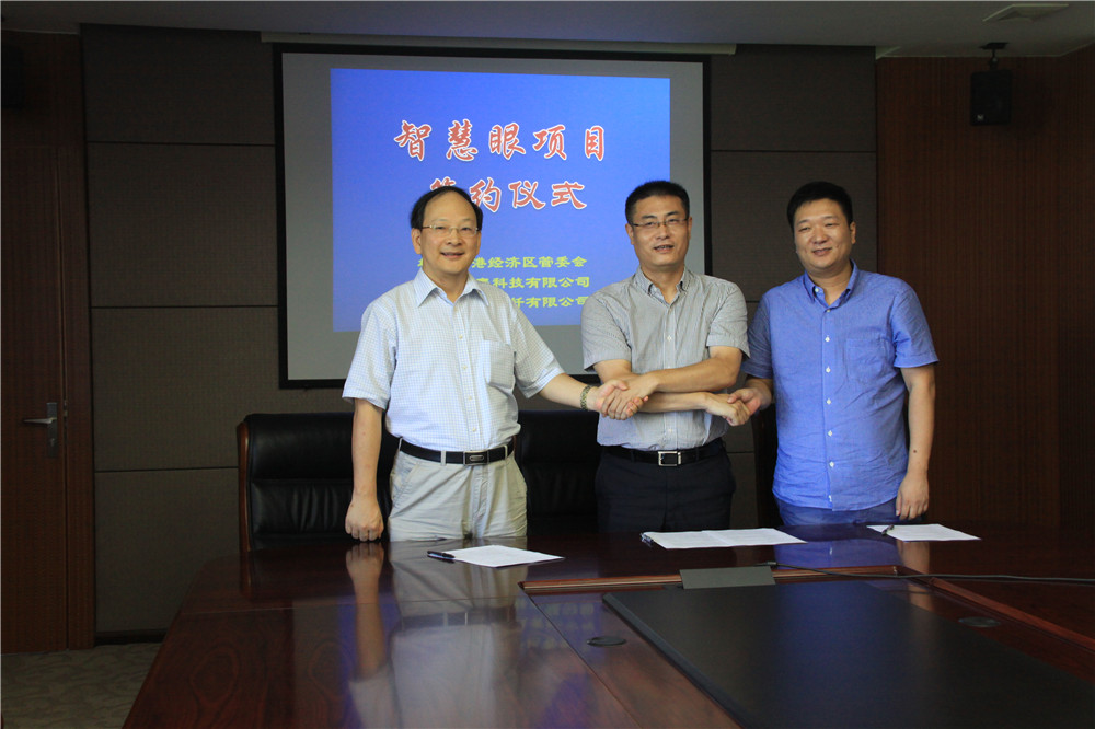 """""""智慧眼""""项目正式签约落户杭州空港经济区"""