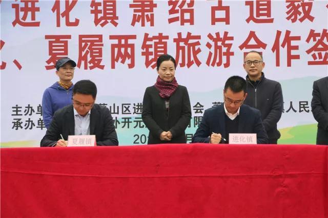 进化镇和夏履镇签订旅游发展战略合作协议