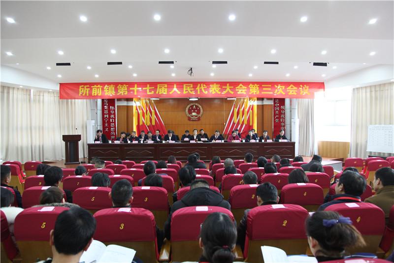 所前镇第十七届人民代表大会第三次会议胜利召开
