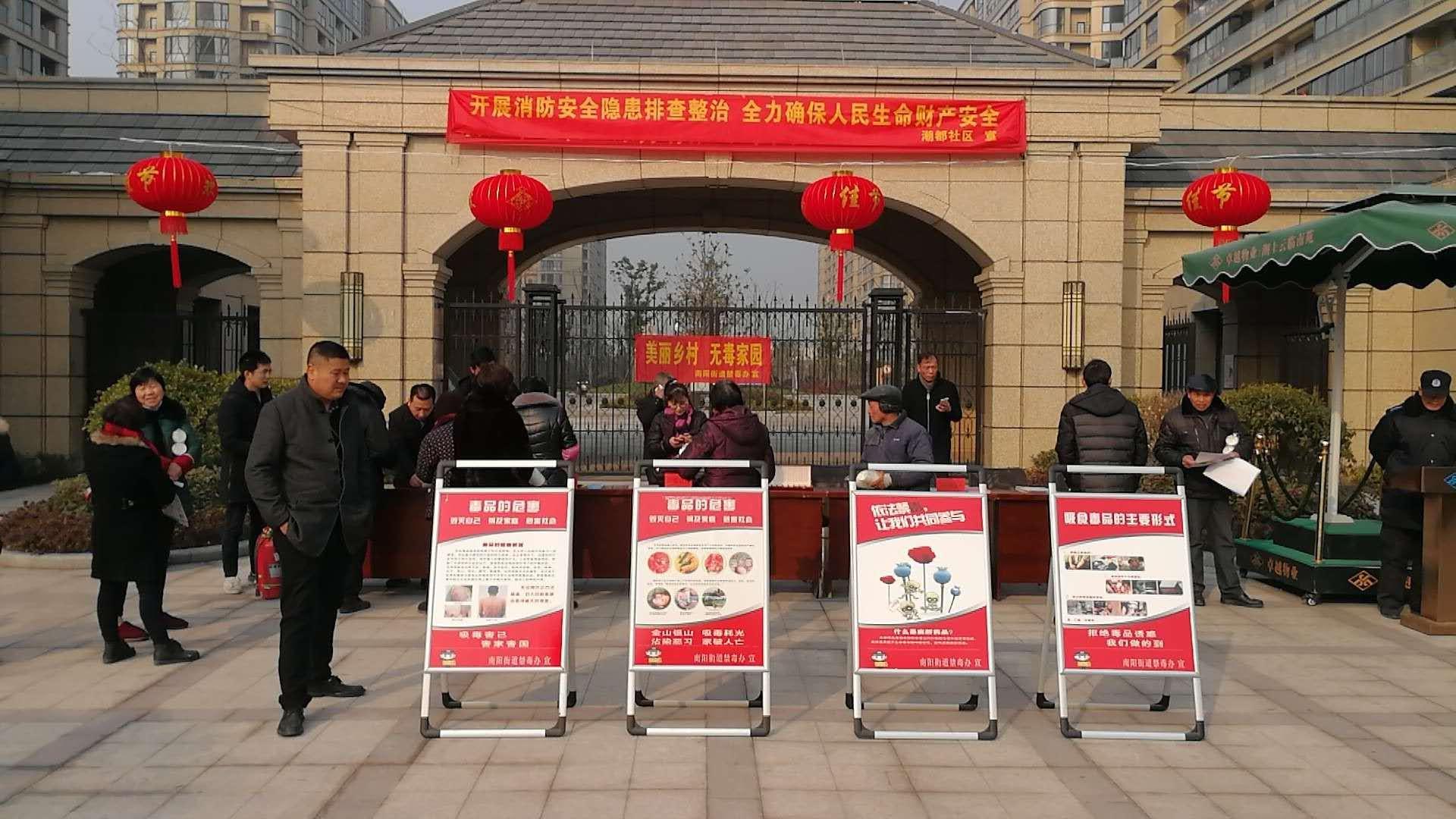南阳街道开展消防安全、禁毒、平安、反邪教宣传活动