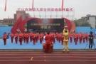 紅山農場第九屆全民運動會開幕