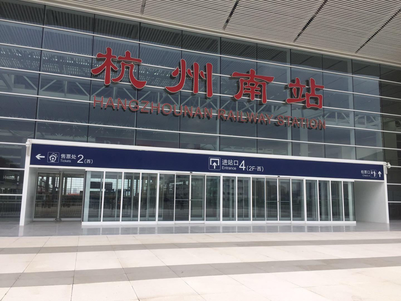 日均客流3万人次的杭州南站有望