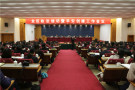 全区政法信访暨深化平安创建工作会议召开