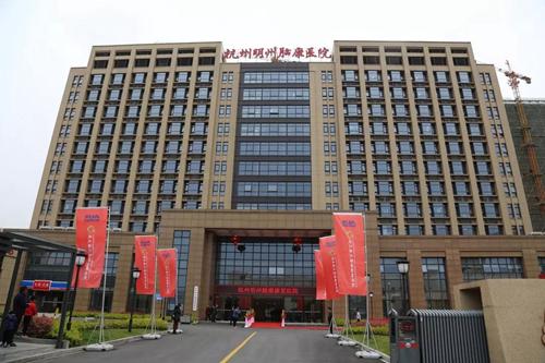 又一家重磅医疗机构落户宁围,杭州明州脑康医院正式开业
