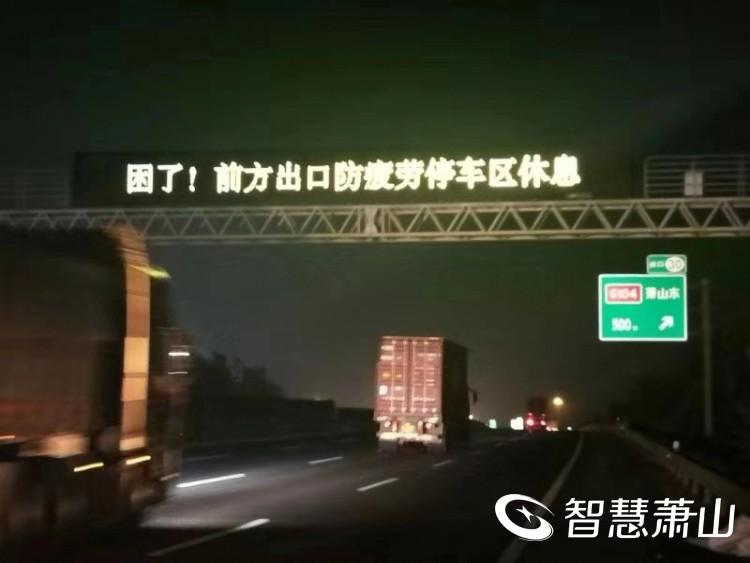 杭州高速公路新增10处夜间防疲劳休息区
