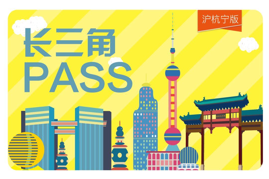 拥有这张PASS卡,杭州、上海、南