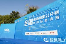 2019全国航海模型公开赛暨国际邀请赛今天在戴村开赛