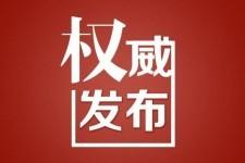 浙江新增新型冠状病毒感染的肺炎确诊病例5例 累计报告10例