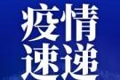 湖北新增确诊病例1843例 全省累计报告56249例