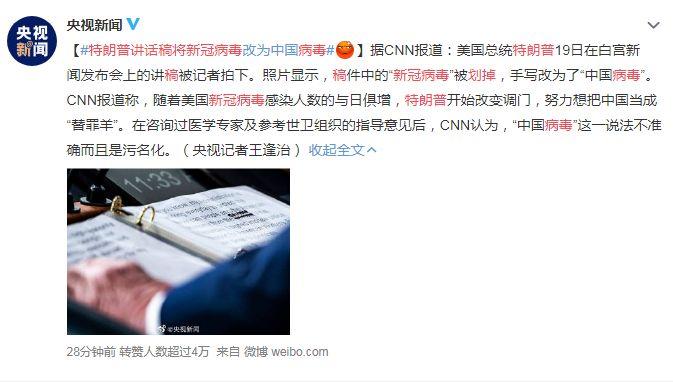 """特朗普讲话稿将""""新冠病毒""""划掉,改为""""中国病毒""""!被记者抓现"""