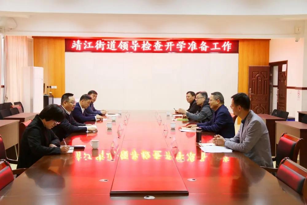 靖江街道指导辖区学校疫情防控和
