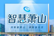 刘忻同志任杭州市代市长