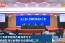 浙江对近14天来自武汉地区人员开展必要的核酸和血清检测