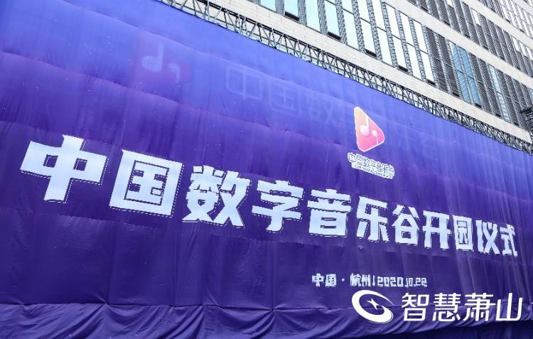 中国数字音乐谷在钱江世纪城开园
