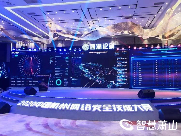 西湖论剑・2020 中国杭州网络安全技能大赛在萧举行