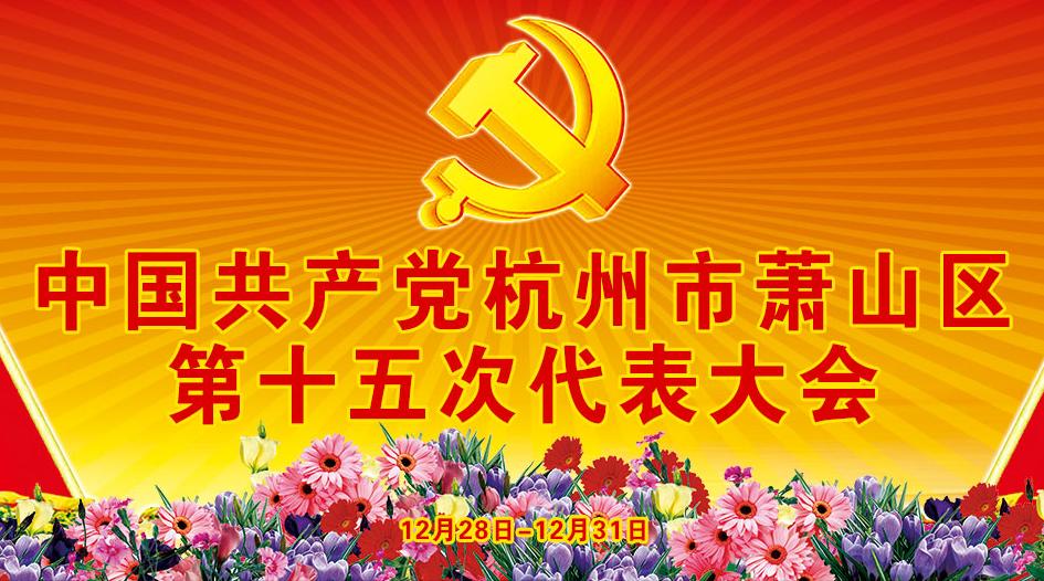 中国共产党杭州市萧山区第十五次代表大会