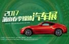 2017萧山春季媒体汽车展