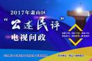"""2017年蕭山區""""公述民評""""電視問政"""