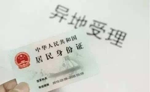 身份證異地就近辦理、戶口簿網上補領……省公安廳推出十項便民服務措施