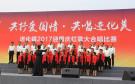 進化鎮2017迎國慶紅歌大合唱比賽活動