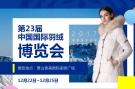 第23届中国国际羽绒博览会