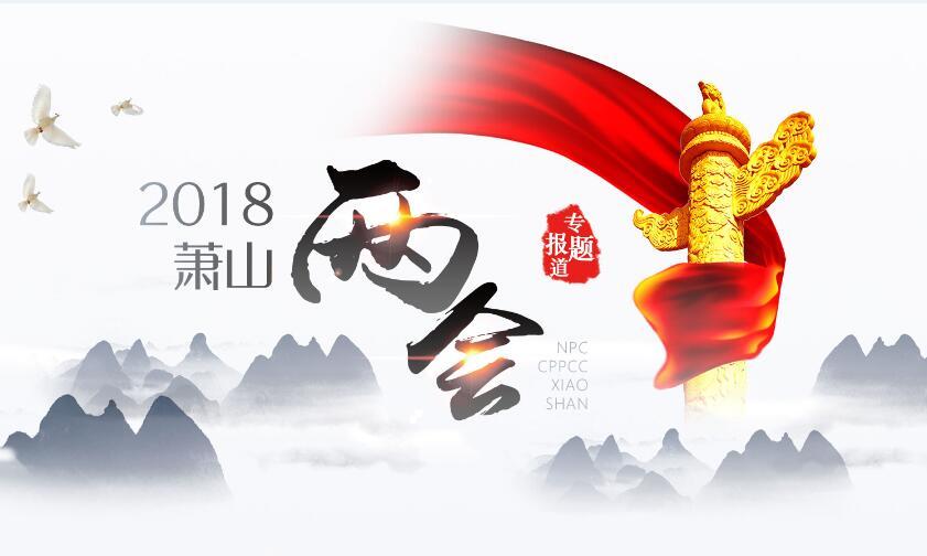 2018萧山两会