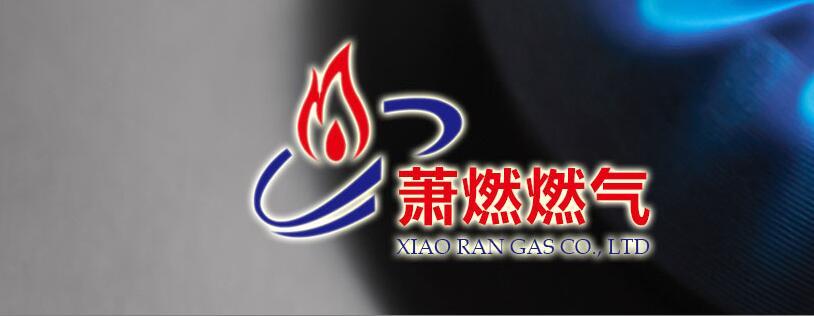萧燃燃气公司