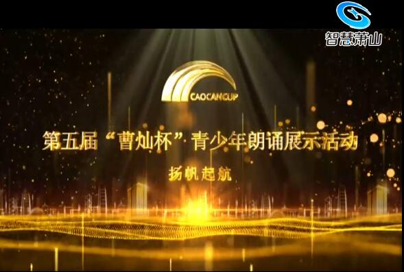 """第五届""""曹灿杯""""青少年朗诵展示活动杭州赛区决赛第三场(上)"""