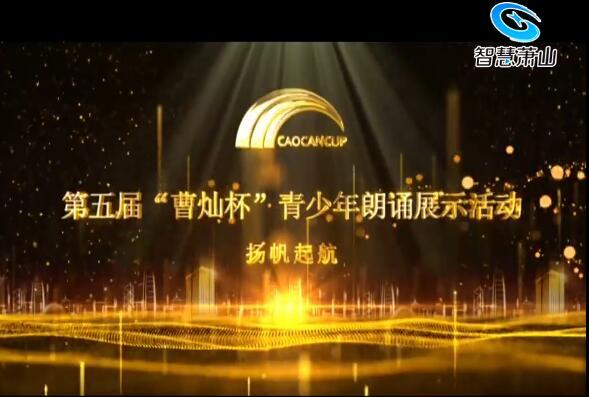 """第五届""""曹灿杯""""青少年朗诵展示活动杭州赛区决赛第三场(下)"""