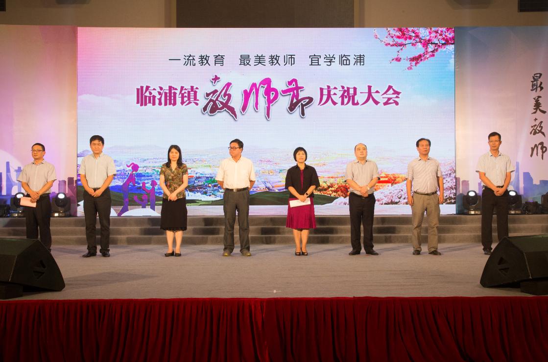 临浦庆祝教师节