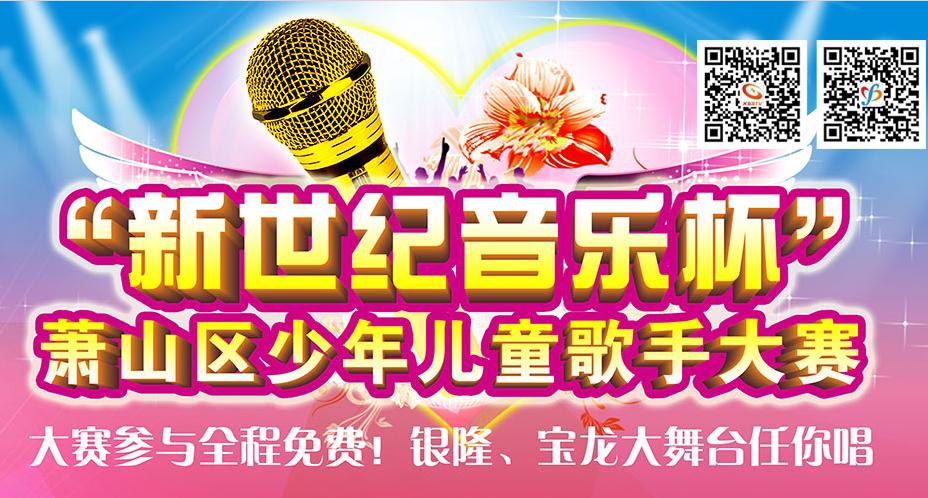"""""""新世纪音乐杯""""萧山区少年儿童歌手大赛"""