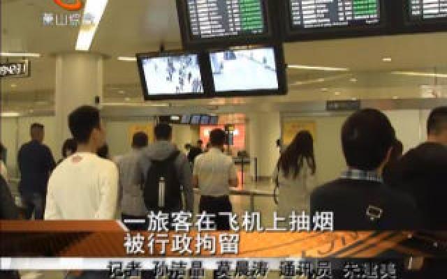 一旅客在飞机上抽烟 被行政拘留