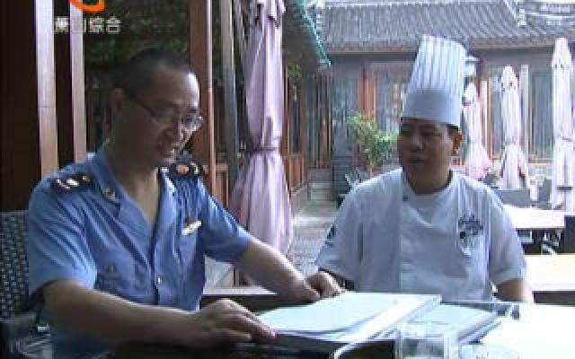区市监部门开展景区餐饮业节前专项检查