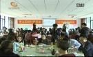 戴村:成立首个镇级民宿行业协会