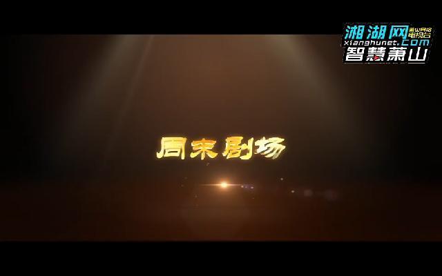 萧山区第十六届老年文艺调演(下)