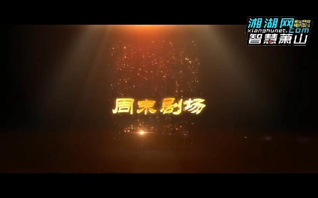 萧山区第十六届老年文艺调演(上)