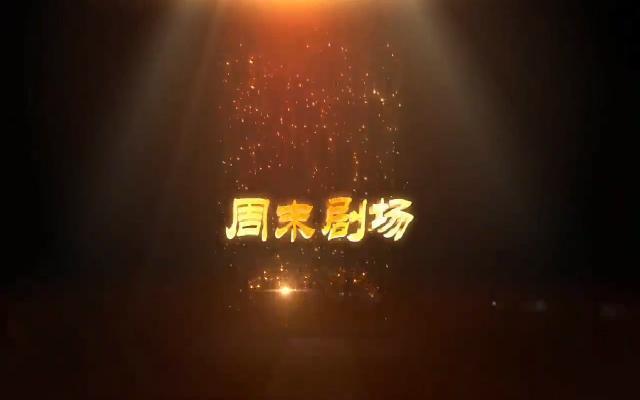 萧山区广场健身协会成立三周年周末剧场专场演出