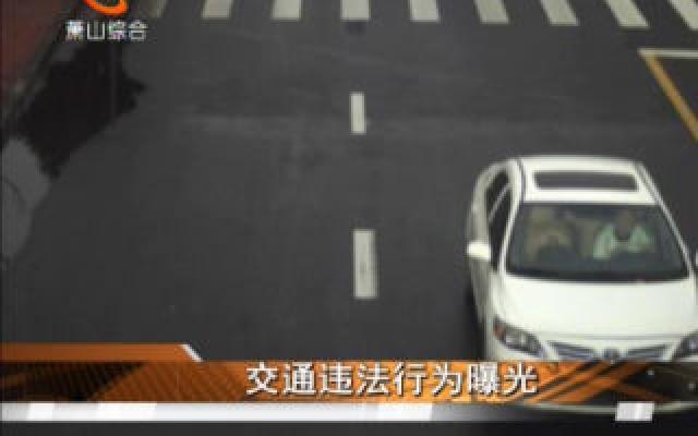 交通违法行为曝光