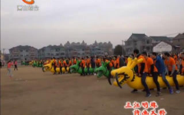 (诗画义桥)义桥镇中心幼儿园举办亲子运动会