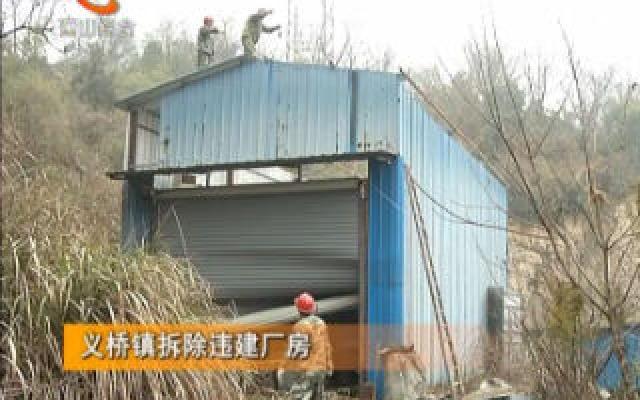 义桥镇拆除违建厂房