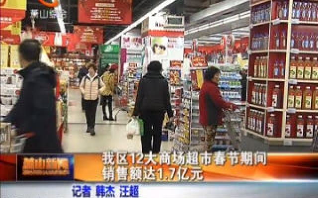 我区12大商场超市春节期间销售额达1.7亿元