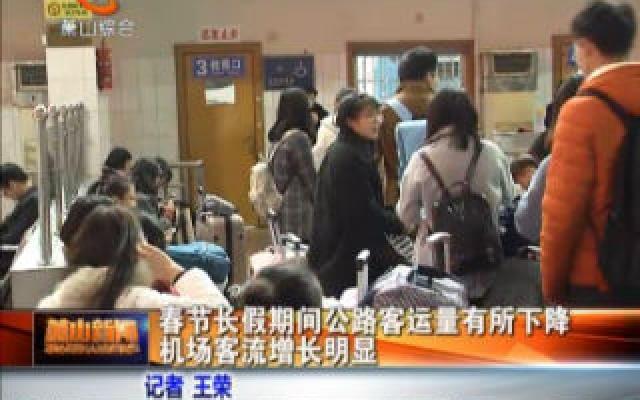 春节长假期间公路客运量有所下降 机场客流增长明显