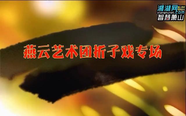 燕云藝術團折子戲專場演出