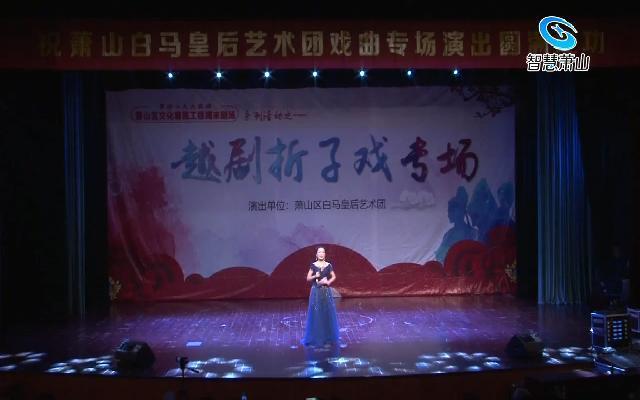 蕭山白馬皇后藝術團戲曲專場演出