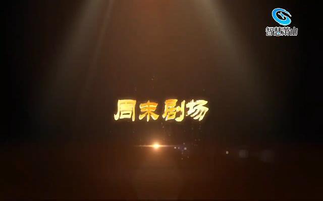 美麗民族 魅力蕭山專場演出