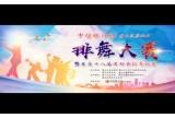 蕭山區第六屆排舞大賽復賽(中)